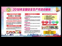 2018安全生产月活动展板