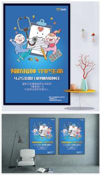 425全国儿童预防接种日海报