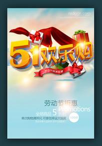 51劳动节商城促销活动海报
