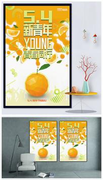 54青年节面海报设计
