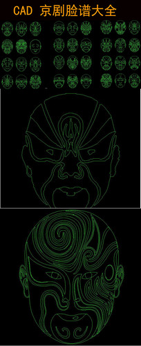 CAD京剧脸谱设计图库变脸 dwg
