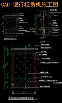 CAD银行柜员机施工图节点