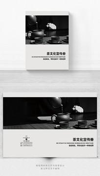 茶文化宣传册封面设计