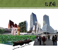城市生活区拼贴效果图