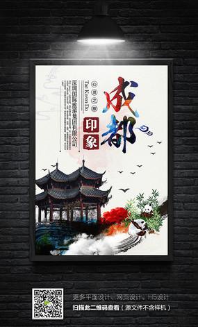 创意成都旅游宣传海报设计