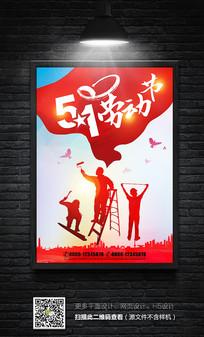 创意五一劳动节宣传海报