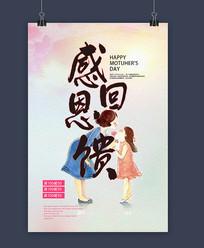 传统节日母亲节促销海报
