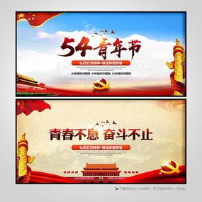 党建54青年节宣传展板设计