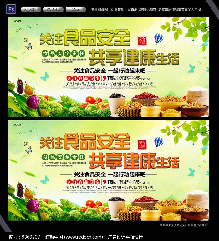 大气关注食品安全宣传栏展板图片