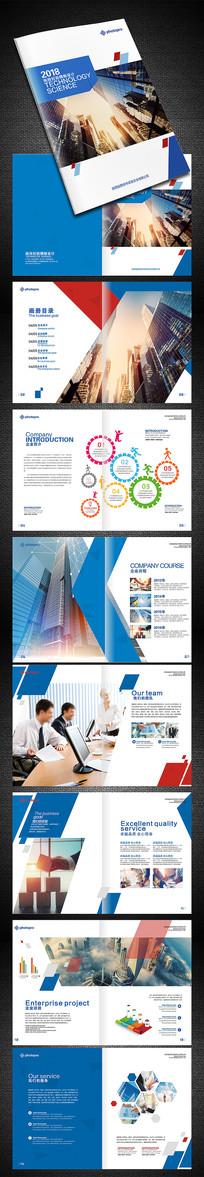 大气企业画册板式设计