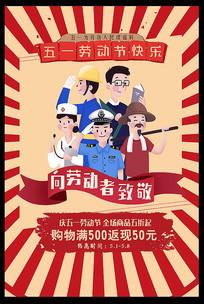 复古五一劳动节红色革命海报