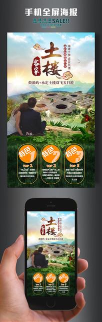 福建旅游手机全屏海报设计模板 PSD