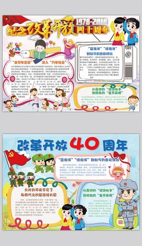 改革开放40年红领巾爱国小报
