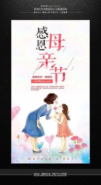 感恩母亲节节日活动促销海报