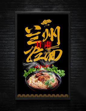 甘肃兰州牛肉拉面宣传海报模板