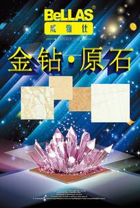 高端蓝色陶瓷海报设计
