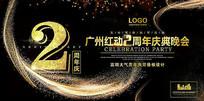 黑金2周年店庆海报