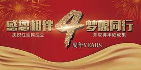 红色大气4周年庆活动海报
