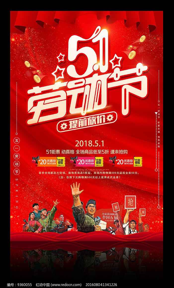 红色大气五一劳动节促销海报图片
