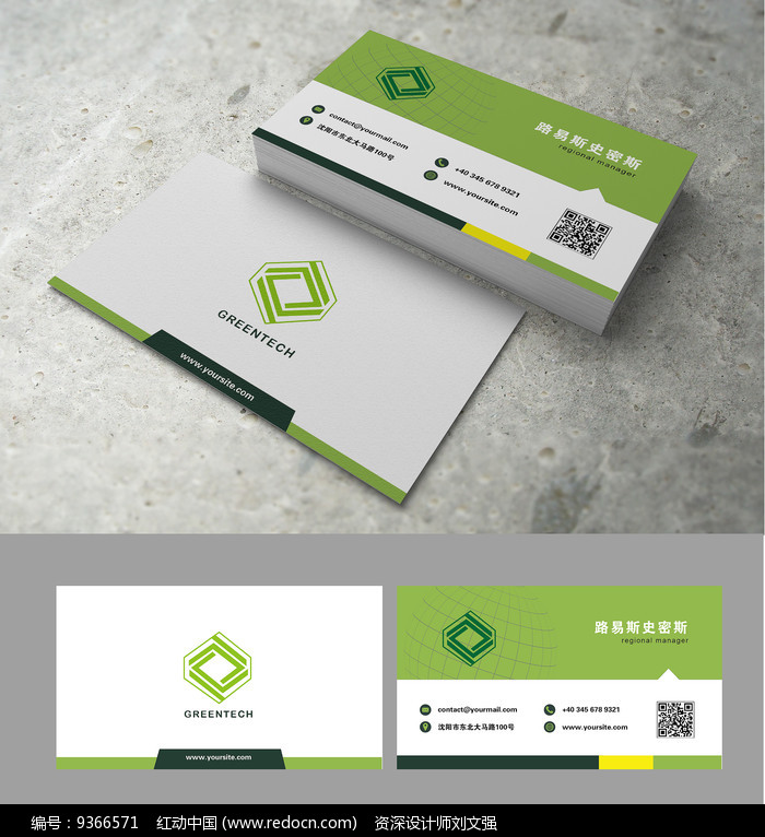 黄绿商务名片图片