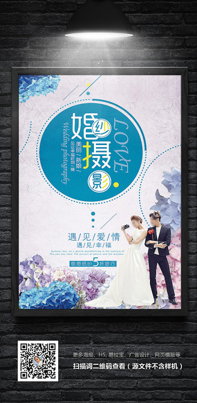 婚纱摄影海报设计