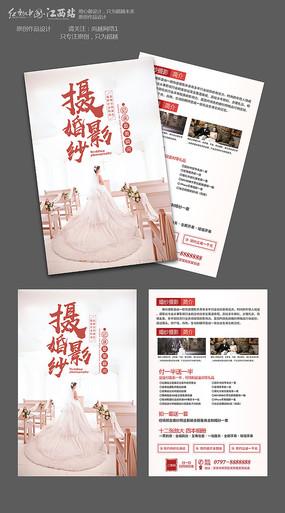 婚纱摄影宣传单设计