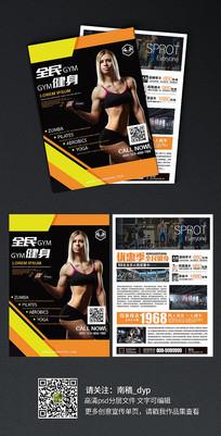 简约大气运动健身宣传单页设计