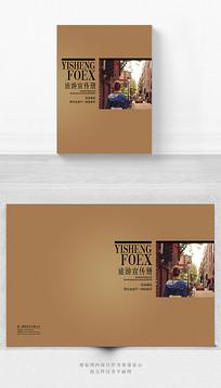 简约旅游宣传册封面设计