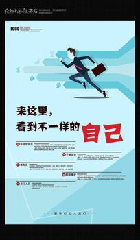 简约企业招聘海报
