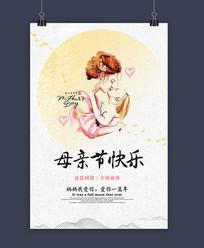 简约温馨母亲节海报