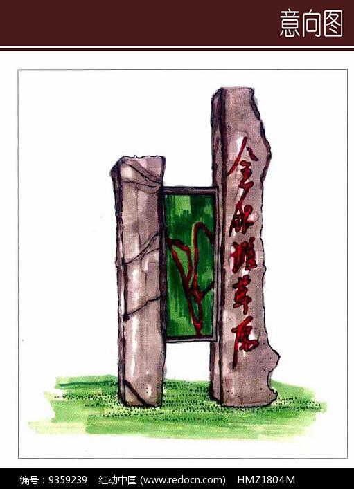 假石字体雕刻标识设计图片