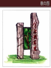 假石字体雕刻标识设计