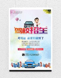 驾校招生海报宣传设计模板