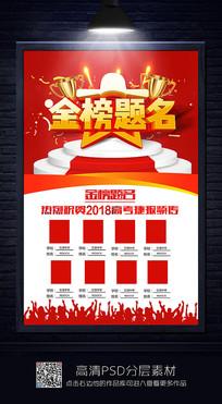 金榜题名海报