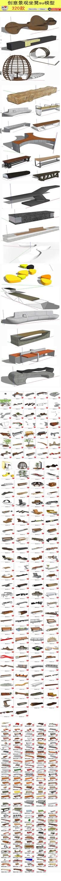 景观坐凳模型 skp