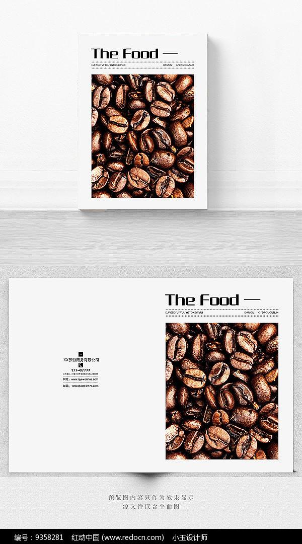 咖啡宣传册封面设计图片