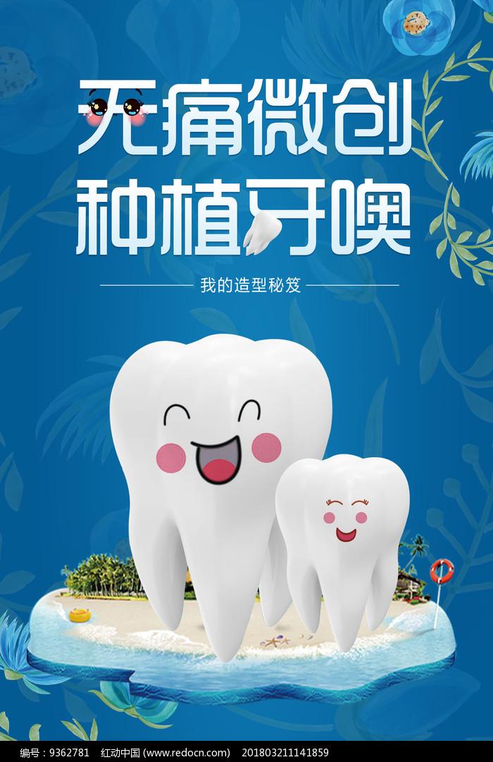 口腔牙齿宣传海报图片
