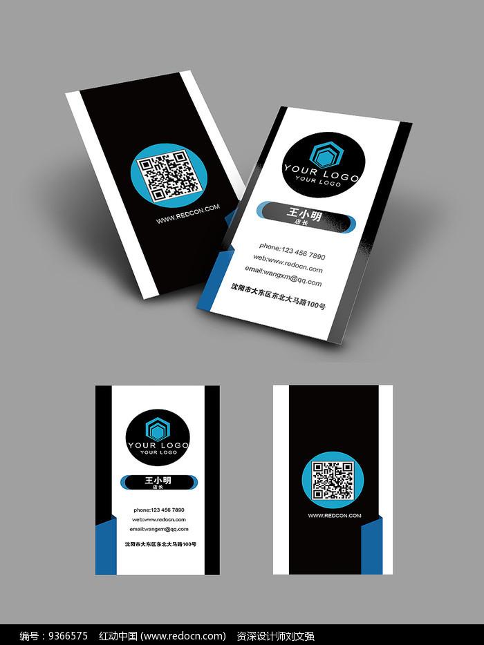 蓝黑色商务名片图片