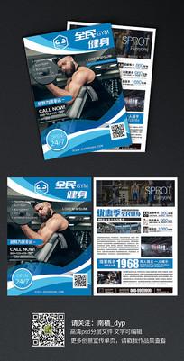 蓝色创意大气运动健身宣传单页