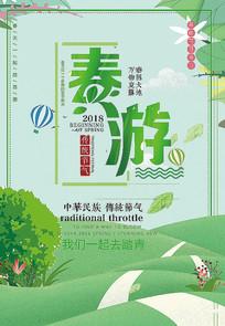 绿色大气春游记海报