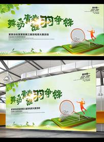 绿色清新校运会羽毛球大赛海报
