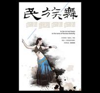 民族舞招生中国风海报