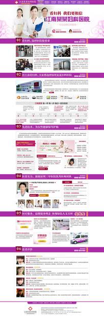 女性妇科网站广告模板
