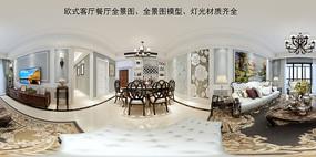 欧式客厅餐厅全景图模型
