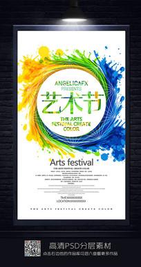 泼墨艺术节宣传海报