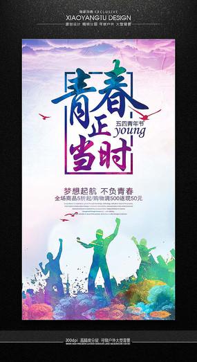 青春正当时五四海报设计