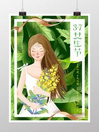 清新自我女生节快乐海报