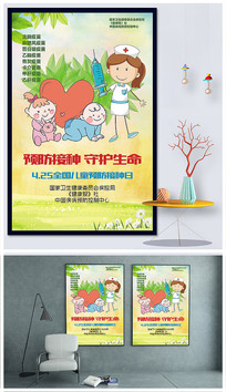 全国儿童预防接种日孩子海报
