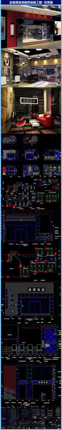 全套美发发廊装修施工图效果图