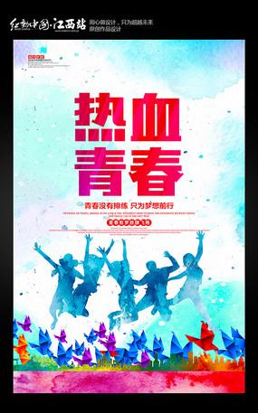 热血青春梦想海报设计